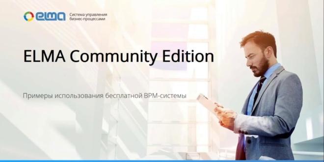 elmacommunity